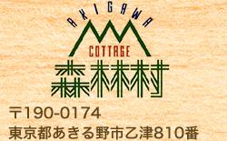 武蔵五日市・秋川渓谷・バーベキュー・コテージ|コテージ森林村