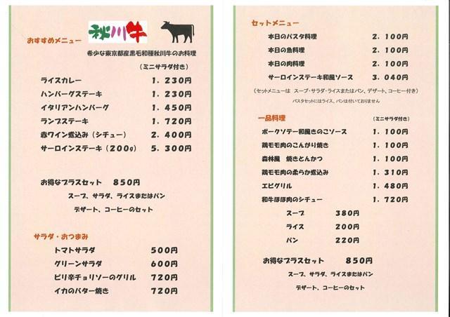 s-森林村レストラン新メニュー201910.jpg
